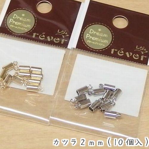 カツラ【2mm】10個入