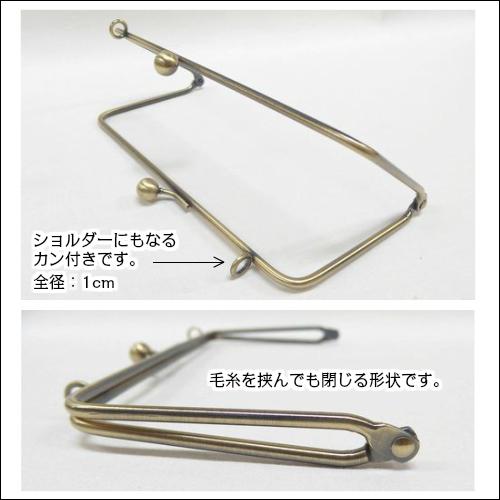 編みつける口金(18cm) アンティーク