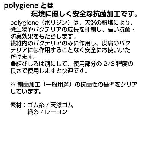 ポリジン 帽子ゴム 白・黒