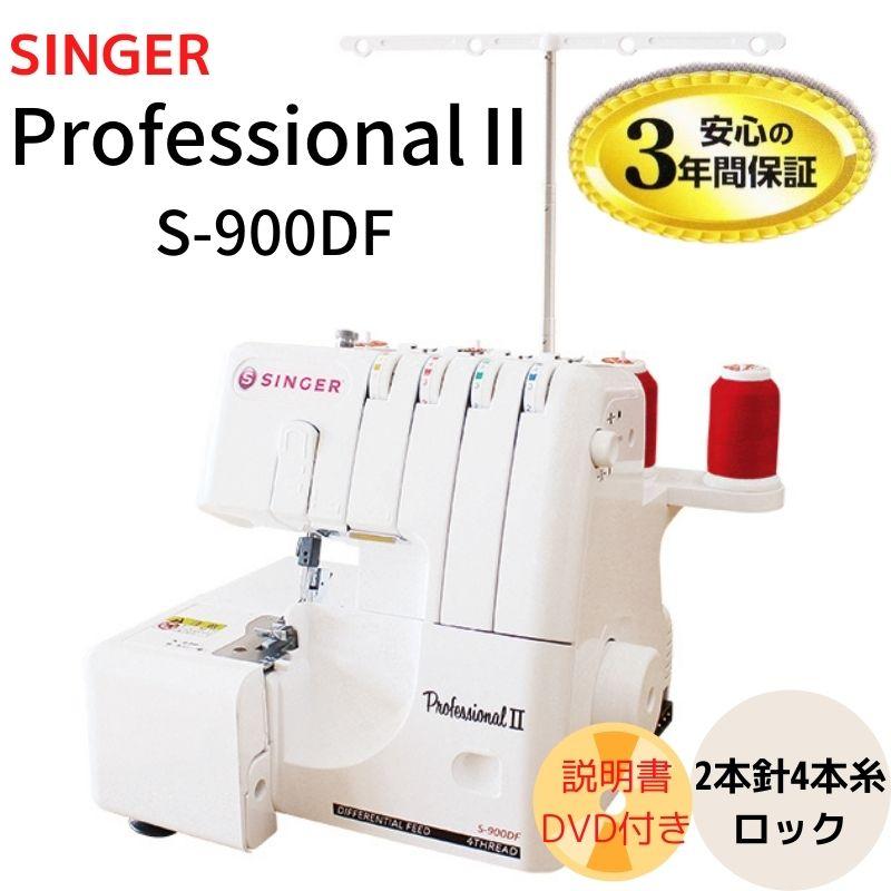 【S-900DF】SINGER シンガーProfessional� プロフェッショナル2 ロックミシン(割引対象外)