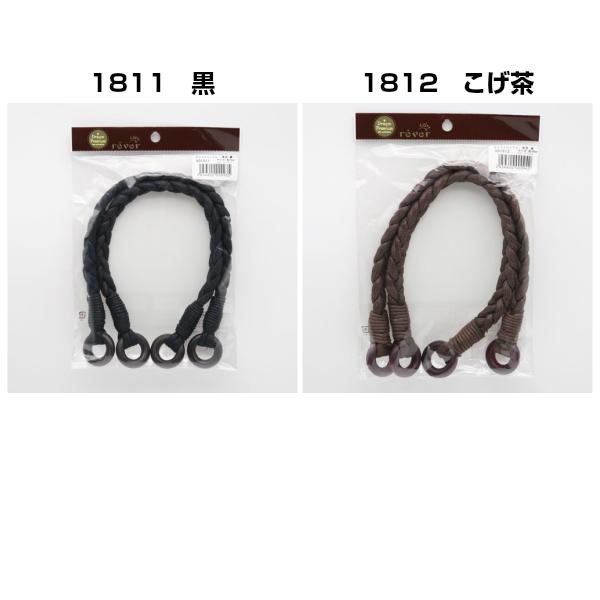 【クラフトハンドル】ワックスコード持ち手(三つ編み)39cm