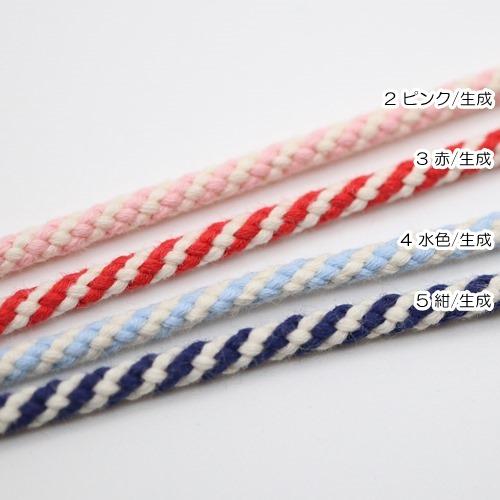 綿カラーロープツイストS(50cm単位)