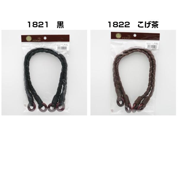 【クラフトハンドル】ワックスコード持ち手(三つ編み)45cm