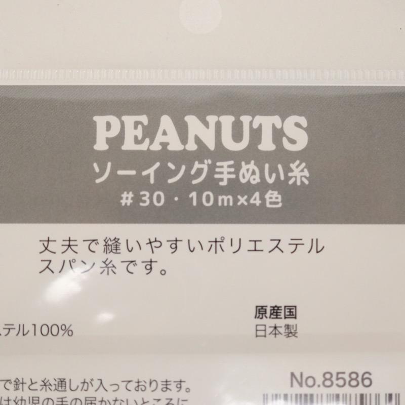 PEANUTSソーイング手ぬい糸 #30 10m×4色