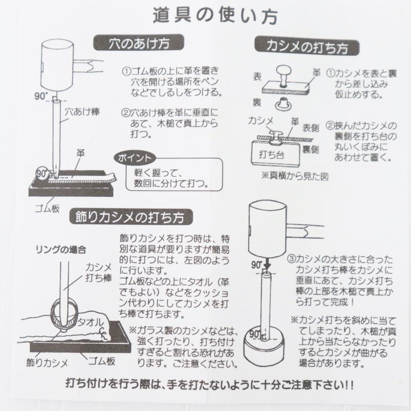 カシメ打ち棒 6.0mm