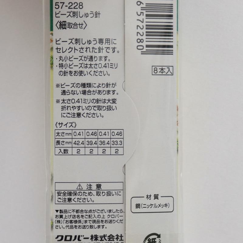 ビーズ刺しゅう針 細取合せ(8本入)