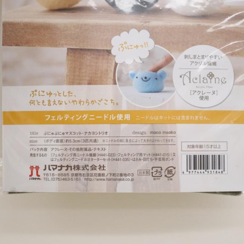 ハマナカ ぷにゅぷにゅマスコット ナカヨシトリオ アクレーヌ使用