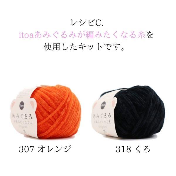 ハマナカ 編みつける口金7.5cmのかばさんのがま口 AMU-769-C
