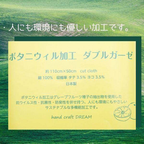生地 ボタニウィル加工 ダブルガーゼ【50cmカットクロス】