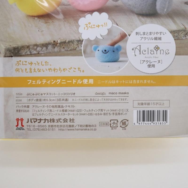 ハマナカ ぷにゅぷにゅマスコット ニッコリトリオ アクレーヌ使用