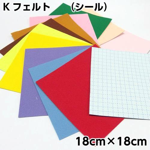 Kフェルト(シール)18cm角