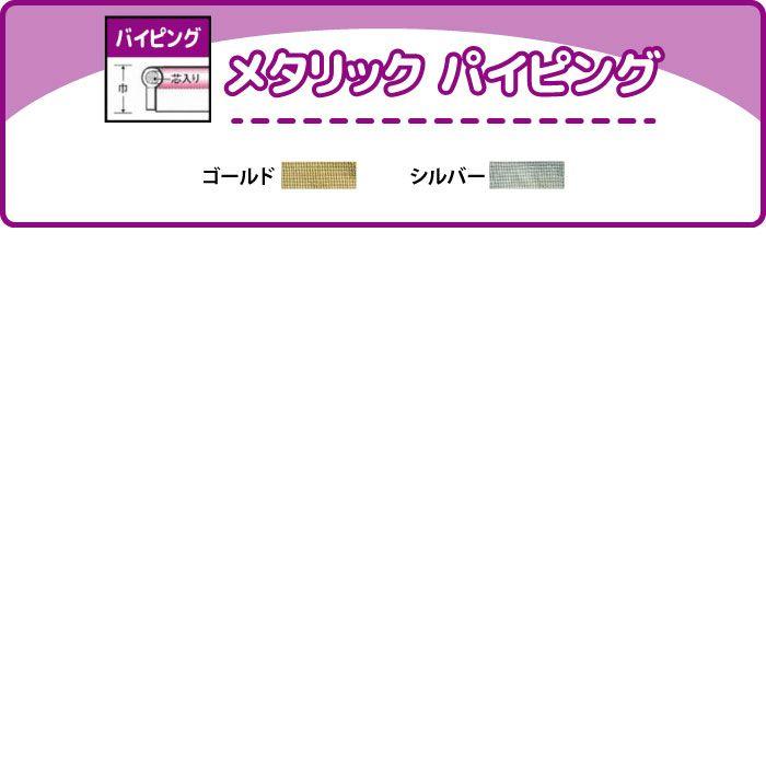 【バイアステープ】メタリック パイピング 【10mm】