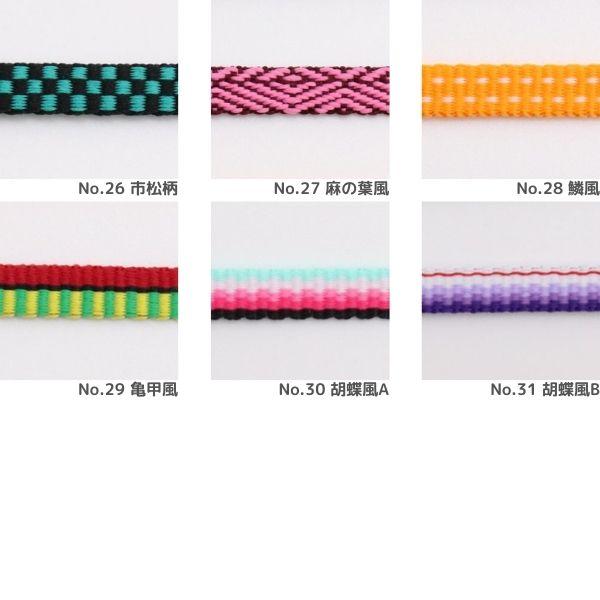 加賀紐(6mm巾)(50cm単位)