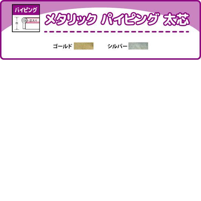 【バイアステープ】メタリック パイピング太芯 【13mm】