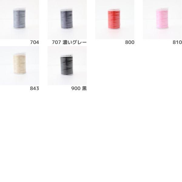 ラポス ミシン刺しゅう糸 #50 300m
