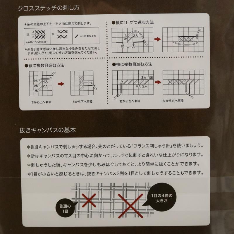 抜きキャンバス No.556 56目/10cm