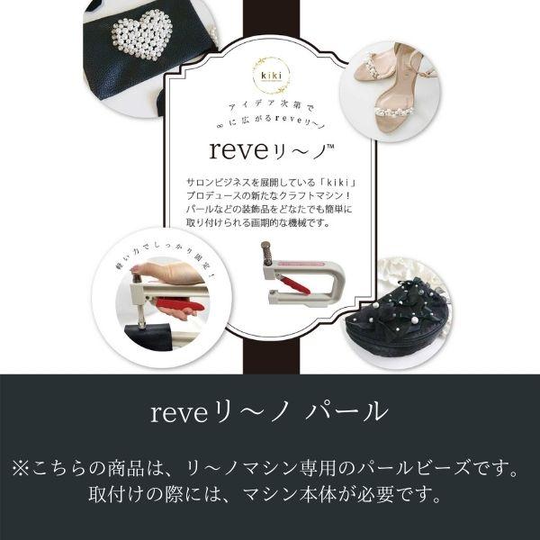 reve リ〜ノ パール ホワイト(4mm-12mm)