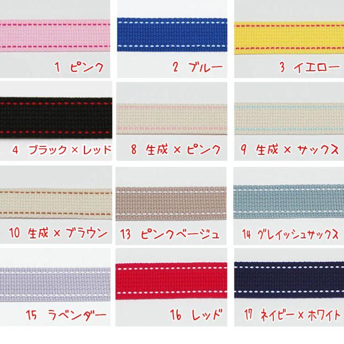 アクリルステッチテープ【25mm幅】(50cm単位)