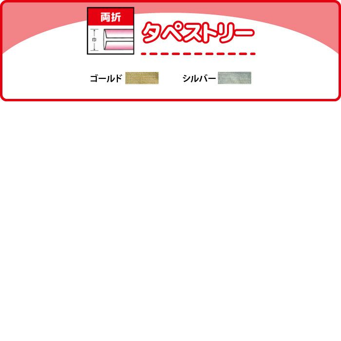 【バイアステープ】タペストリー(両折) 【25mm】