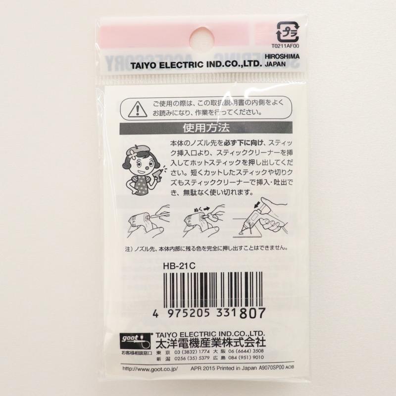 指押し式ホットボンド専用 スティッククリーナー コンパクトカッター付