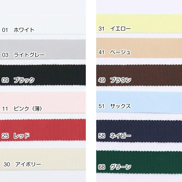 グログランリボン【15mm巾】(50cm単位)