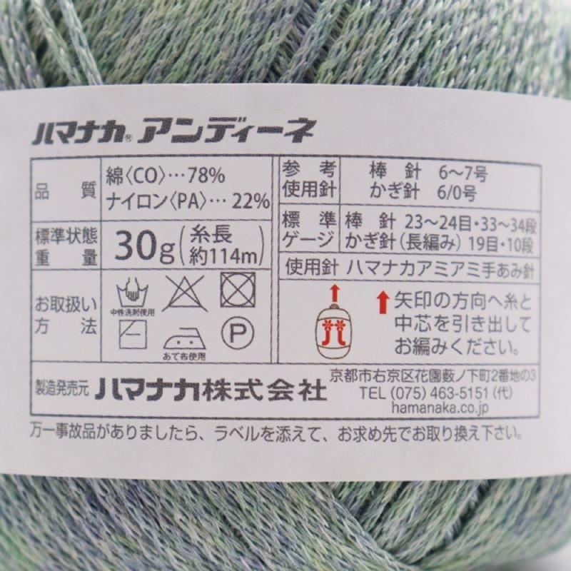 【44%OFF】ハマナカ アンディーネ
