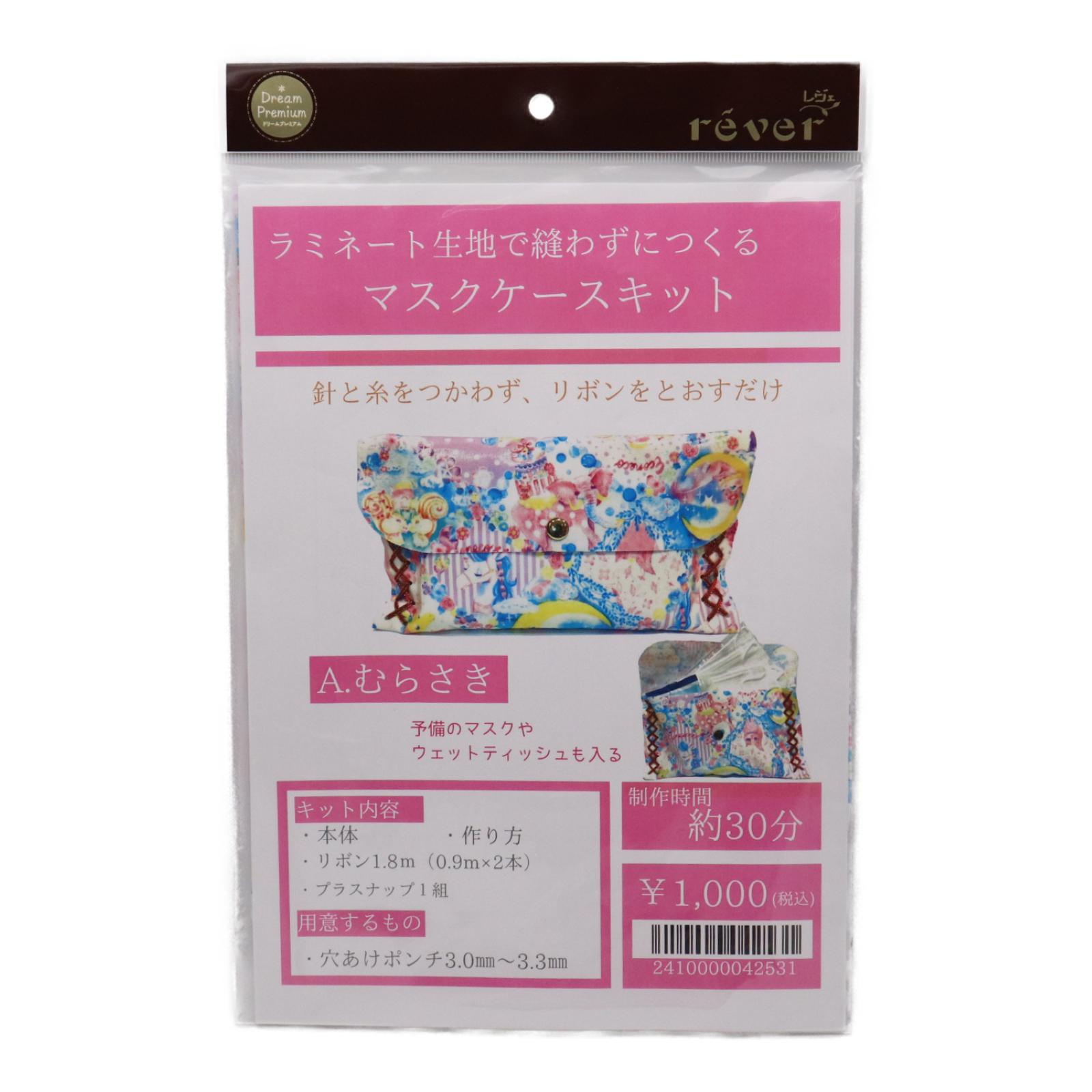 ラミネートマスクケースキット【2021ホビーショー・ワークショップ商品】