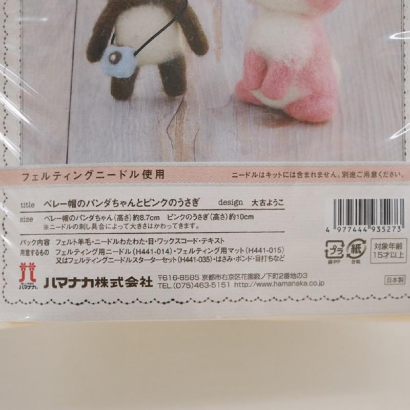 ハマナカ フェルト羊毛キット ベレー帽のパンダちゃんとピンクのウサギ