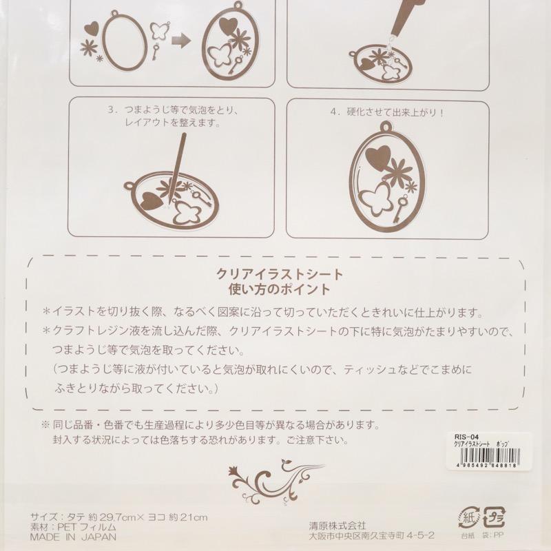 クリアイラストシート ポップ RIS-04