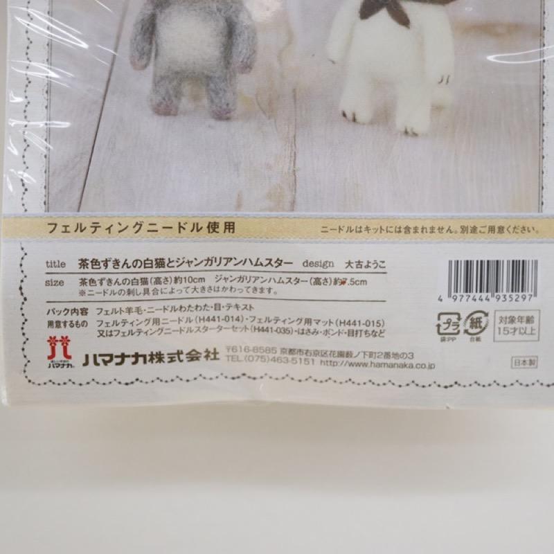 ハマナカ フェルト羊毛キット 茶色ずきんの白猫とジャンガリアンハムスター