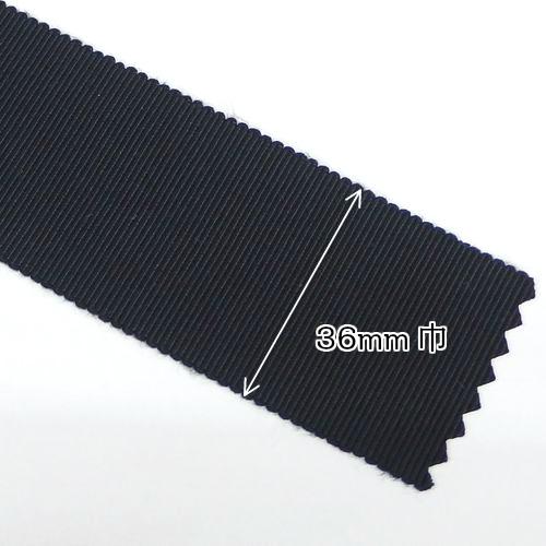グログランリボン【36mm巾】 黒(50cm単位)