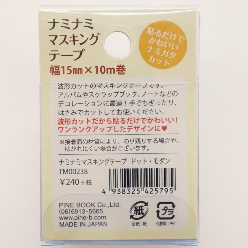 ナミナミ マスキングテープ ドット・モダン 幅15mm×10m巻