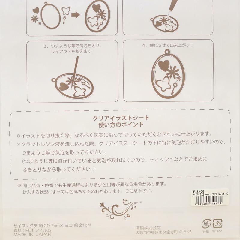 クリアイラストシート フラワーロマンティック RIS-06