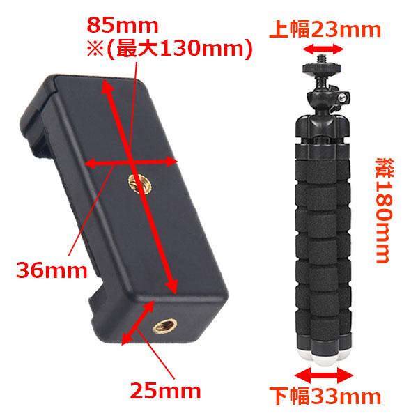 スマートフォン iPhone アイフォン 対応 アクセサリー フレキシブル 三脚 スマホ マウント ホルダー セット 携帯 アクションカメラ ウェアラブルカメラ