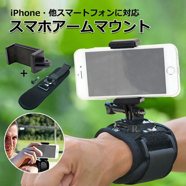 スマートフォン iPhone アイフォン アクセサリー スマホ アーム マウント セット 携帯