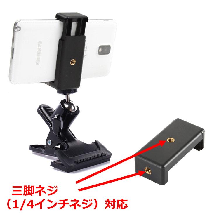 スマートフォン iPhone アイフォン アクセサリー スマホ クリップ マウント セット 携帯