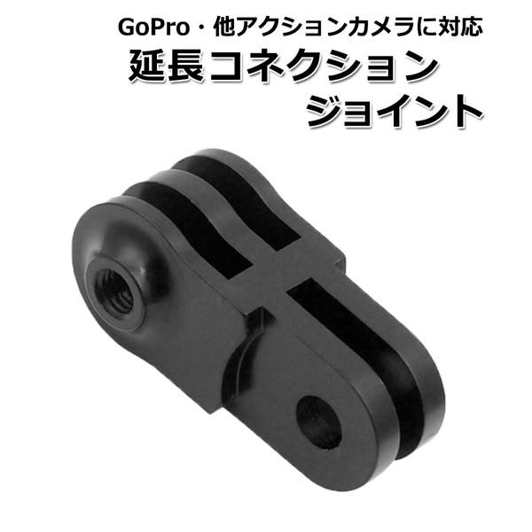 GoPro アクセサリー ゴープロ 8 hero8 MAX 対応 I型 アングル ねじれ無 ジョイント 延長 角度 調整 マルチ 接続 取り付け カスタマイズ ウェアラブル アクションカメラ アクションカム カメラ 安い パーツ アダプター アングルジョイント セール 固定 万能 お得 ヒーロー8