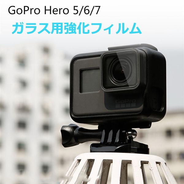 GoPro ゴープロ 7 6 5 用 アクセサリー 選べる レンズ キャップ 保護 フィルム 3点 セット gopro7