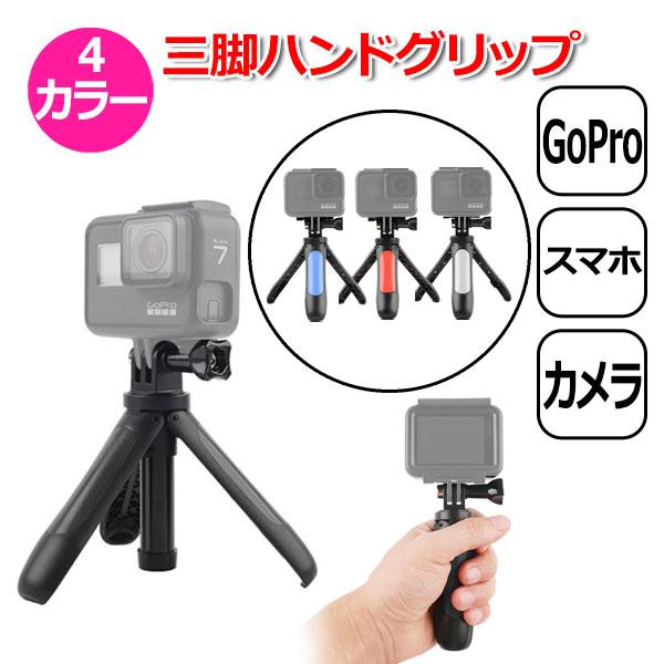 GoPro ゴープロ 9 8 7 対応 アクセサリー 三脚 ハンドグリップ スタンド アクションカメラ ウェアラブルカメラ gopro9 gopro8 gopro7