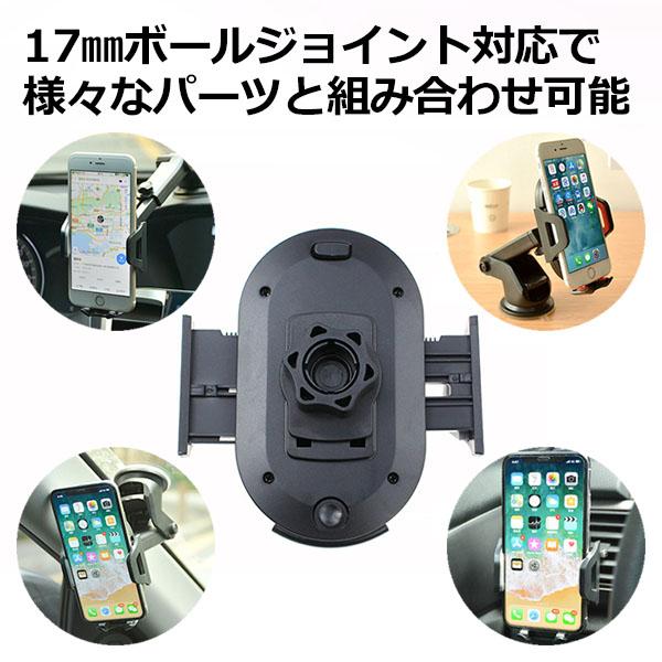 スマホ スマートフォン 携帯 ホルダー 17mm ボール マウント エアコン吹き出し アクセサリー 挟む ホルダー ジョイント パーツ 車 車載 吸盤  ドリンクホルダー 自転車 接続 スタンド 安い  iPhone アイフォン セール アンドロイド アイフォン マルチ 固定 万能 お得