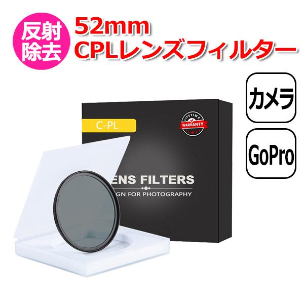 GoPro カメラ アクセサリー 52mm CPL レンズ フィルター 一眼レフ デジタルカメラ デジカメ