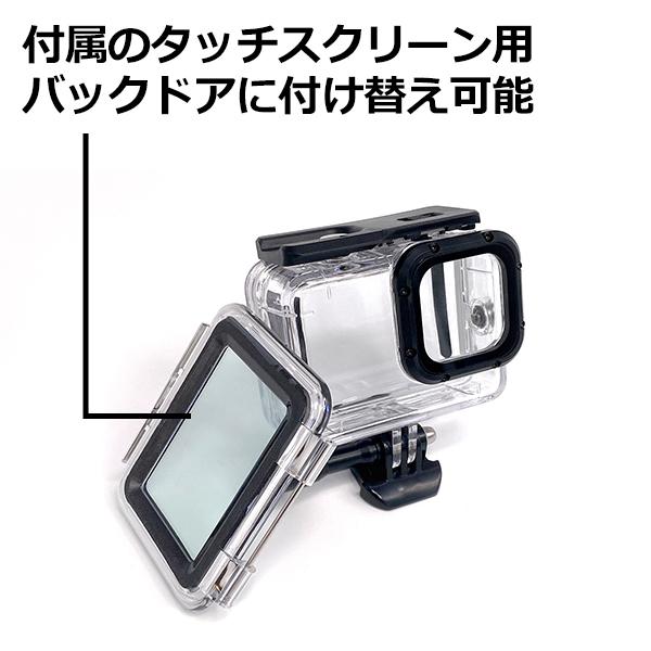 GoPro ゴープロ 9 用 アクセサリー ハウジング クリアーケース アクションカメラ ウェアラブルカメラ gopro9
