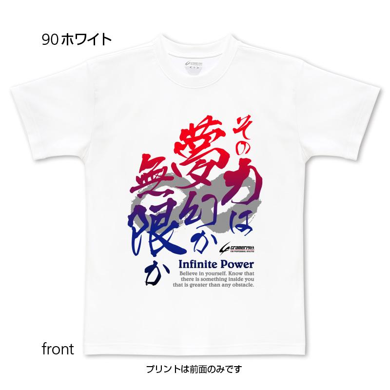 無限大(前面プリントTシャツ)