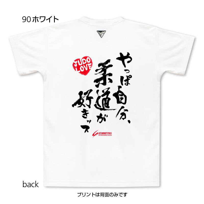 好きッス(背面プリントTシャツ/柔道)