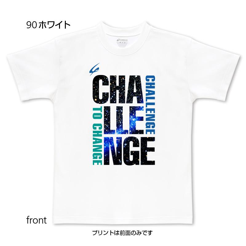 CHALLENGEスペース(前面プリントTシャツ)