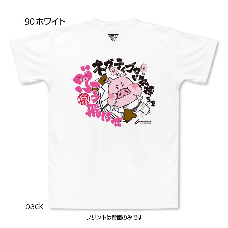 ぶうとばせ(背面プリントTシャツ/柔道)