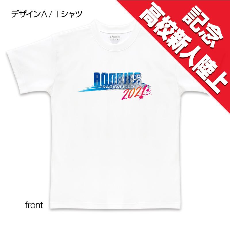 2021年高校新人陸上記念Tシャツ [デザインA/ホワイト]