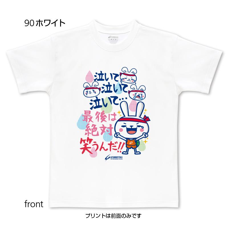 泣きウサギ(前面プリントTシャツ)