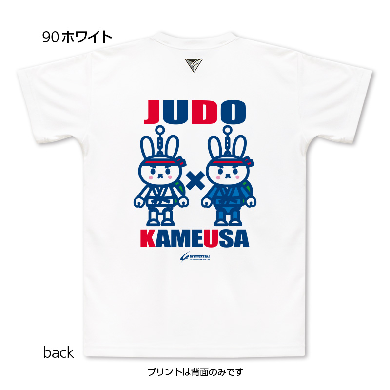カメウサ人形(背面プリントTシャツ/柔道)