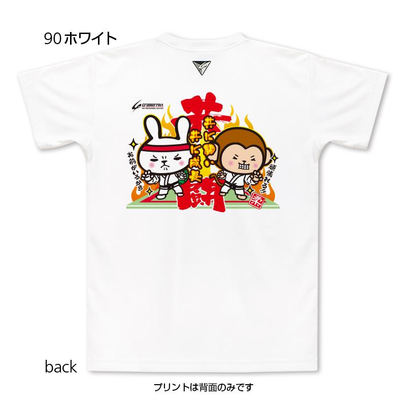 共闘カメウサ(背面プリントTシャツ/柔道)